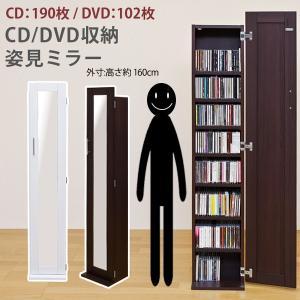 本棚 CD・DVD収納姿見ミラー DVDラック 鏡 ミラー  HMP-08