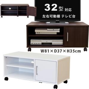 テレビ台 扉付き 32インチまで TVボード 幅80cm キ...