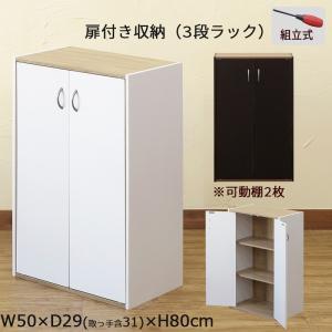 GRANZ 扉付シェルフ BK WH 収納 ラック 本棚 幅50cm 高80cmの商品画像|ナビ