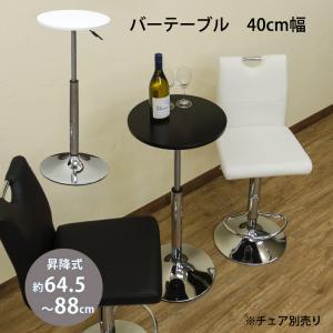 バーテーブル 40cm幅 昇降式  HT-13 丸カフェ テーブル|adhoc-style