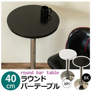 バーテーブル 40cm幅  HT-R40 丸カフェ テーブル|adhoc-style