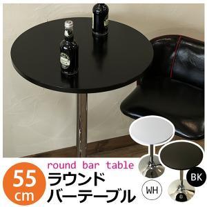 バーテーブル 55cm幅  HT-R55 丸カフェ テーブル|adhoc-style
