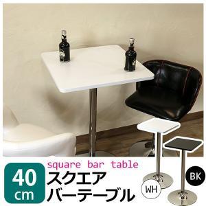 バーテーブル 40cm幅  HT-S40 正方形カフェ テーブル|adhoc-style