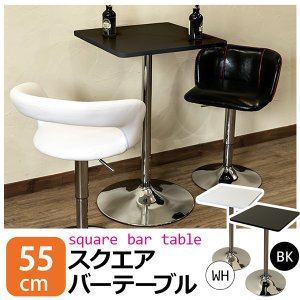 バーテーブル 55cm幅  HT-S55 正方形カフェ テーブル|adhoc-style