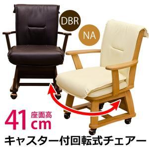 ダイニングチェア 回転式 キャスター付 椅子 イス いす HTE-13|adhoc-style