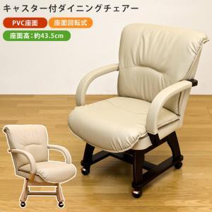 ダイニングチェア 回転式 肘付 HTL-01 ソファ感覚の椅子|adhoc-style