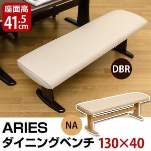 ダイニングベンチ 130cm幅 ダイニングチェア ARIES スツール 長イス 椅子  HTL-B01|adhoc-style