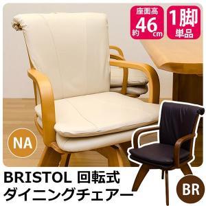 ダイニングチェア 回転式 BRISTOL 椅子 イス いす HTT-04の写真