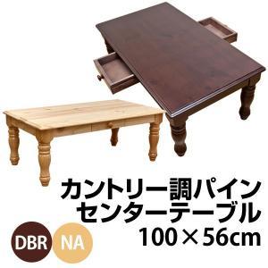 センターテーブル 100cm幅 天然木製  カントリー調 引き出し付 HW-T100|adhoc-style
