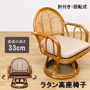高座椅子 回転 チェア 座いす ラタン ミドルIM-14の写真