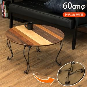 折りたたみテーブル 60cm幅 丸型 JK-03 センターテーブル ARCHAIC|adhoc-style