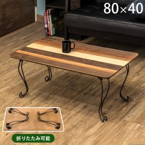 折りたたみテーブル 80cm幅 角型 JK-04 センターテーブル ARCHAIC|adhoc-style