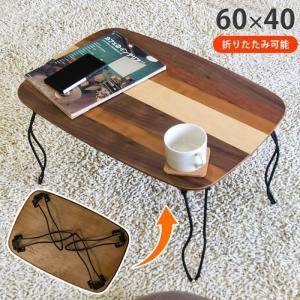 折りたたみテーブル 60cm幅 JK-05 ローテーブル ARCHAIC ミニ コンパクト