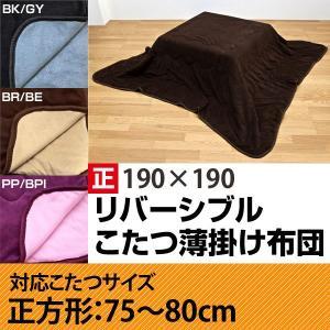 こたつ掛け布団 正方形 リバーシブル190cm×190cm K-1919 adhoc-style
