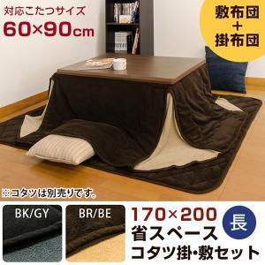 こたつ布団 掛敷セット長方形 90cm幅 コタツ用 K-6090 省スペースタイプの写真