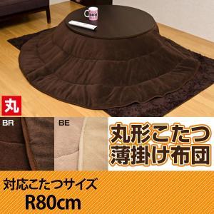 こたつ掛け布団 80cm 丸型 K-R80 円形 マイクロファイバー|adhoc-style