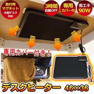 デスクヒーター 薄型 毛布付き 3時間OFFタイマーフラットヒーター KDH-452 華芝ジャパン