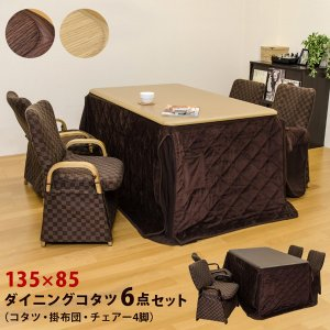 ダイニングコタツ6点セット こたつテーブル 正方形 KT-D135-S3-05x2 ダイニングセット|adhoc-style