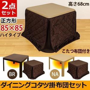 こたつテーブル ハイタイプ 85cm 掛布団付き2点セット KT-D85 正方形 ダイニングの写真