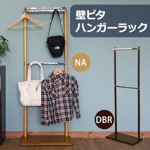 壁ピタ ハンガーラック 洋服掛け LCI-11 衣類収納|adhoc-style