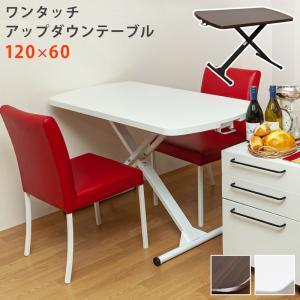 昇降式 テーブル 120cm幅 アップダウン テーブル LCI-120の写真