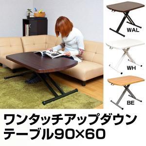 昇降式 テーブル 90cm アップダウン テーブル LCI-90|adhoc-style