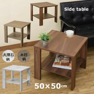 サイドテーブル 棚付き 50cm×50cm 北欧風 LDN-...