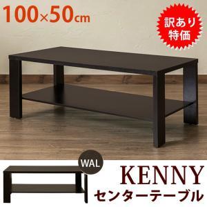 サイドテーブル WAL 棚付き LDN-02訳あり アウトレット家具 100cm×50cm 北欧風  KENNYの写真