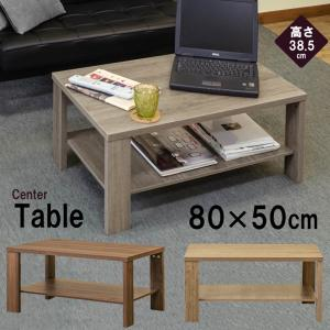 センターテーブル 棚付き 80cm×50cm 木製 LDN-03  木目柄 北欧風