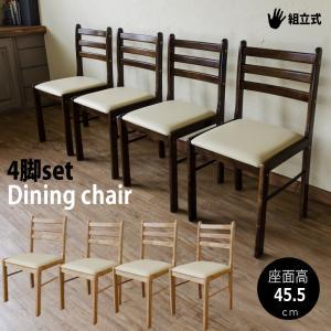 ダイニングチェア 4脚セット 木製 TORINO 座面高45.5cm LH-F40 いす 椅子の写真