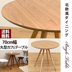 ダイニングテーブル 丸型 70cm 木製 MK-01の写真