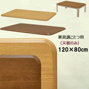 こたつ天板のみ 120×80cm 長方形 交換用 MTB-120 木目柄 UV塗装 の画像