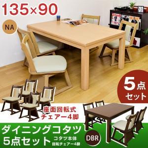 こたつテーブル ダイニングコタツ 5点セット 長方形 135×90 MYD-135-KT-C01x2|adhoc-style