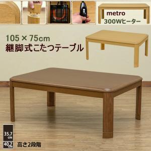こたつテーブル 長方形 105cm 家具調コタツ 継脚式 MYK-105 中間スイッチ|アドホックスタイル