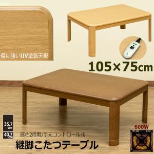 こたつテーブル 手元コントローラー 105cm 家具調コタツ MYK-T105 継脚式