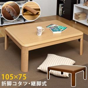 折りたたみこたつテーブル 長方形 105cm幅 継脚式 MYO-105|adhoc-style