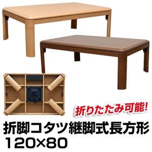 折りたたみこたつ 長方形 120cm幅 継脚式 MYO-120|adhoc-style