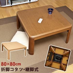 折りたたみこたつ 正方形 80cm 継脚式 折れ脚コタツ MYO-80|adhoc-style