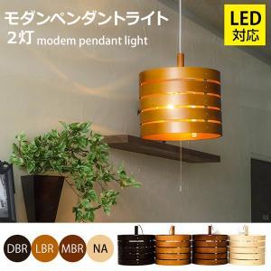 ライト 照明 モダンペンダントライト2灯 LED対応  MZ-01 adhoc-style