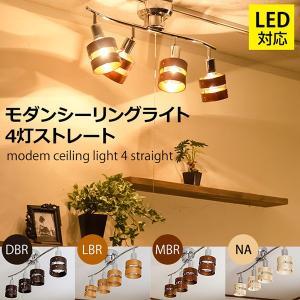 ライト 照明 モダンシーリングライト4灯ストレート LED対応  MZ-04|adhoc-style