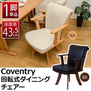 ダイニングチェア 回転式 椅子  イス いす Coventry NHU-01|adhoc-style