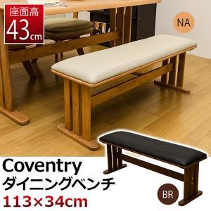 ダイニングベンチ 113cm幅 長椅子 イス いす Coventry NHU-02の写真