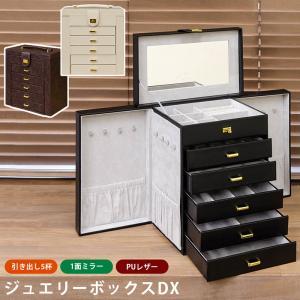 ジュエリーボックスDX OY-03 大容量 アクセサリー収納 鏡付き|adhoc-style