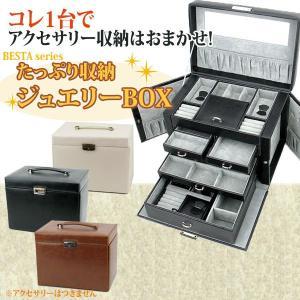 たっぷり収納 鍵付 ジュエリーボックス BESTA P68006|adhoc-style