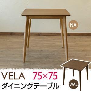 ダイニングテーブル VELA 75cm幅 天然木製 PMB-75の写真