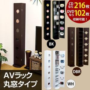 スリム CD&DVD 収納 ラック 丸窓 RIE-169 AVラック 扉付き 収納 adhoc-style