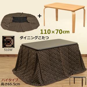 ダイニングテーブル ダイニングこたつ 掛布団付き 110cm×70cm  S3-17 長方形 2点セット|アドホックスタイル