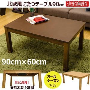 こたつ テーブル 90cm 長方形 洋風コタツ 継脚式 SCK-900Tの写真