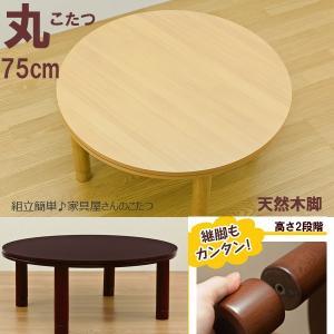 こたつ テーブル 丸型 75cm 円形 SCK-R75T|adhoc-style