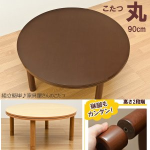 こたつ テーブル 丸型 90cm 円形 SCK-R90T 洋風|adhoc-style